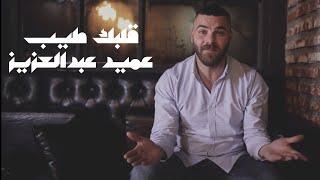 Amed Abdelaziz - Albk Tayeb   (الفيديو كليب الرسمي) عميد عبدالعزيز - قلبك طيب