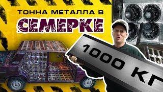ТОННА МЕТАЛЛА в СЕМЕРКУ! ЗВУК за 1 000 000 рублей!