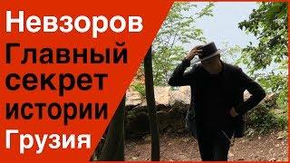 Воскресник. Невзоров про образование, историю, психотерапевтов, кладбище , ворону и паучиху.