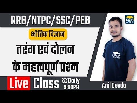 09:00 PM - Science - Physics - तरंग एवं दोलन के महत्वपूर्ण प्रश्न | NTPC/RRB/SSC/PEB/MP SI