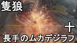 SEKIRO#SEKIRO:SHADOWS DIE TWICE#隻狼#長手の百足ジラフ ボス戦:長手...