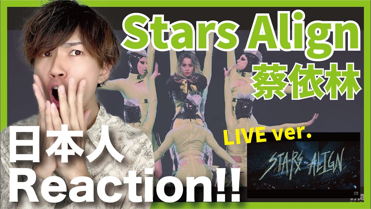 『Stars Align / 蔡依林 Jolin Tsai & R3HAB』日本人 Live MV Reaction !!<字幕:中文/英文/日文>