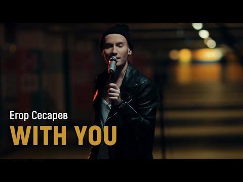 Клип Егор Сесарев - With you