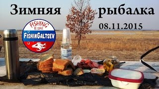 Зимняя рыбалка на озере 08 ноября 2015 FishinGaltsev