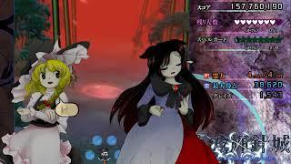 Touhou 14: Double Dealing Character || RNG Patch Lunatic 1cc (MarisaB)