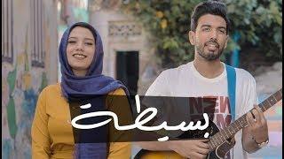 بسيطة - المغيني مع سارة حسني | Baseeta - El Megheny Ft. Sara Hosni