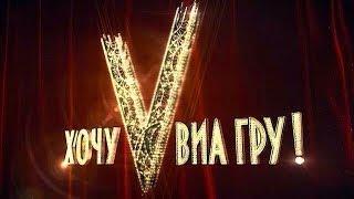 """шоу """"Хочу в ВИА Гру"""" заключительный гала-концерт"""