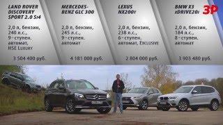 Фото Mercedes Benz GLC против BMW X3 Lexus NX и Land Rover Discovery Sport