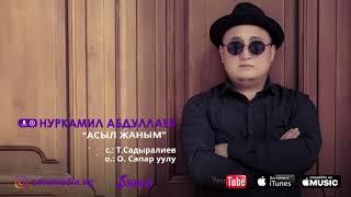 ЖАНЫ 2018 / НУРКАМИЛ АБДУЛЛАЕВ - АСЫЛ ЖАНЫМ