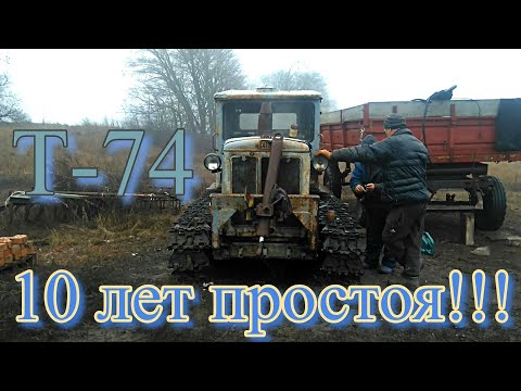 ТРАКТОР Т-74 10 ЛЕТ ПРОСТОЯ!!!