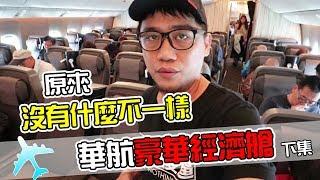華航B777 豪華經濟艙【Kokee的飛行日記F2】 美食 台灣 资讯