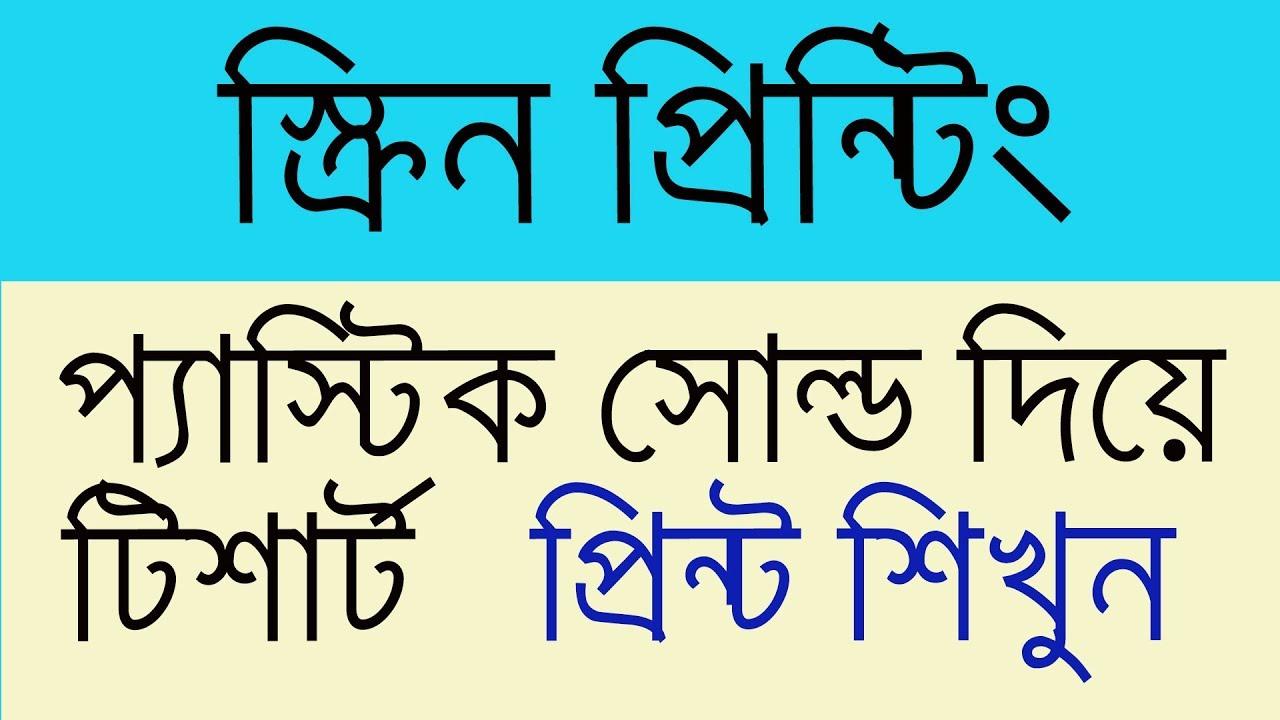 How To Printing plastic sold for T,shirt-screen printing process bangla-Make Dress Bangla