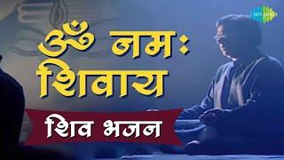 Om Namah Shivay - Lord Shiva | Jagjit Singh Bhajans - Om Chanting by Jagjit Singh