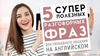 5 разговорных фраз для свободного общения │ English Spot - разговорный английский