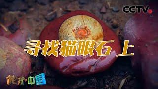 《地理·中国》 20210108 不可思议的石头·寻找猫眼石 上| CCTV科教 - YouTube