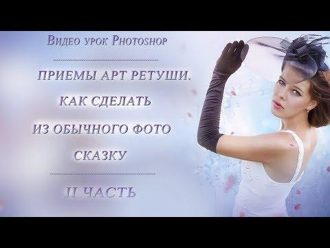 Приемы АРТ ретуши. Как сделать из обычного фото сказку (1)