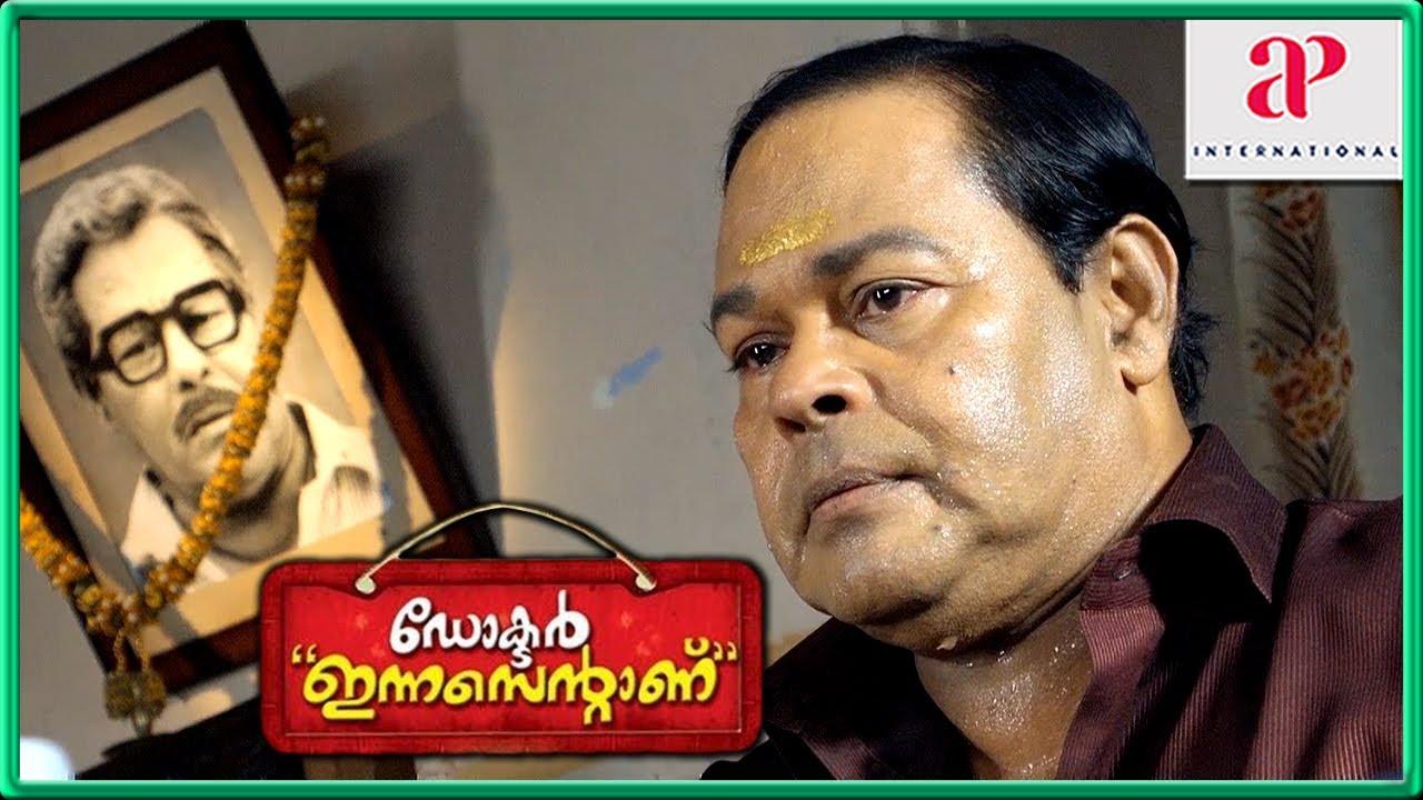 Doctor Innocent Aanu Malayalam Movie | Innocent Gets Arrested | Innocent | Sona Nair | Jagathy