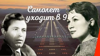 Самолет уходит в 9 (1960) фильм