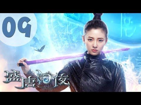 【ENG SUB】盛唐幻夜 09   An Oriental Odyssey 09(吴倩、郑业成、张雨剑、董琦主演)