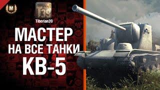 Мастер на все танки №60 КВ-5 - от Tiberian39 [World of Tanks]