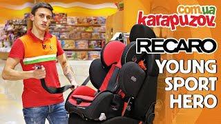 Recaro Young Sport Hero - видео обзор детского автокресла группы 1/2/3