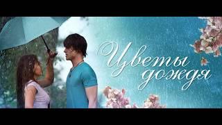 """Цветы Дождя Soundtrack """"Love"""" by Vladlen Pupkov \ Музыка из сериала Цветы Дождя"""