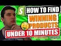 How To Find 10 Winning Products In Less Than 10 Minutes For FREE!
