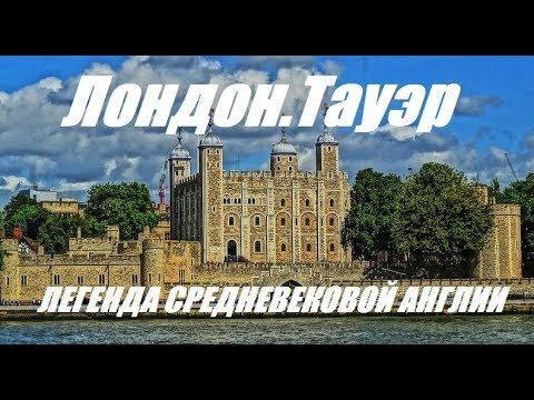 Лондонский Тауэр. Легенда средневековой Англии