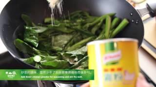 家樂牌雞粉教你炒好菜 - 金蒜炒芥蘭 by DAY DAY COOK