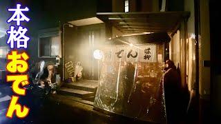 今回は大阪 十三駅から徒歩10分程の住宅街の中にポツンとある「おでん屋台 蝶柳」さんで、これぞまさにサザエさんに出てくる屋台  感を味わいながら食べ飲みを楽しんで来 ...