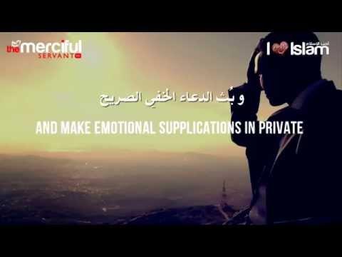 سبيل الدموع سبيل مريح - محمد المقيط | The Way Of The Tears - Muhammad al-Muqit
