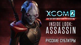 xCOM 2: Война избранных - Взгляд изнутри: Новые враги Трейлер - Русские субтитры - RUS SUB