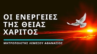 Οι ενέργειες της Θείας Χάριτος  - Μητροπολίτης Λεμεσού Αθανάσιος