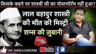 LIVE:Lal Bahadur Shastri की मौत की Mystery...शम्स की ज़ुबानी|  Crime Tak