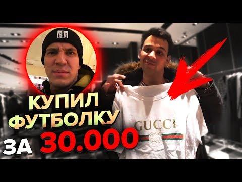 30000 за ФУТБОЛКУ?! | Дима Масленников | ПРОВЕРКА ЛАЙФХАКОВ с GUCCI
