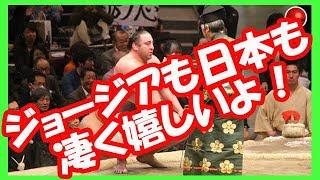 【海外の反応】日本の大相撲、優勝した栃ノ心の涙に外国人も感動!相撲...