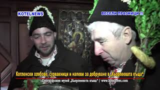 Даскалската коледарска група честити Рождество Христово в Котел www.kotelnews.com