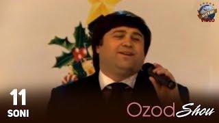 Ozod SHOU 11-soni   Озод ШОУ 11-сони