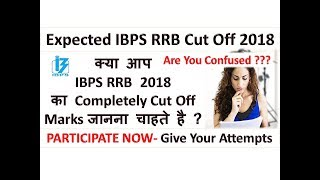 Expected IBPS RRB Cut Off 2018 | Participate Now - Give Your Attempts | Expected Cut Off Research