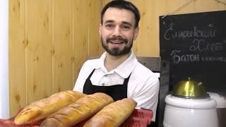 Батон на закваске /  Хлеб без дрожжей / Как сделать батон / Белый хлеб / Как испечь батоны /