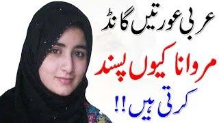 Arbi Auratan Gand Marwana Passand Kyn Karti Hain In Urdu