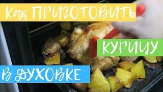 Как приготовить курицу в духовке целиком с картошкой и айвой