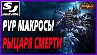 PVP МАКРОСЫ ДЛЯ РЫЦАРЯ СМЕРТИ (Dk macro WoW)