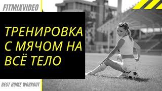 Тренировка с мячом на все группы мышц FitMixVideo Елена Панова