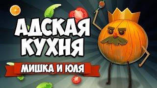 Overcooked ♦ АДСКАЯ КУХНЯ #5