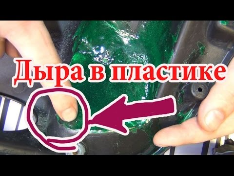 Как отремонтировать дырки в пластике, без пайки и сварки пелинг