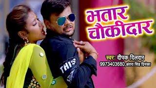 भतार चौकीदार हो गया है (VIDEO) Deepak Dildar Balma Chaukidar Bhojpuri Hit Songs 2019 HD