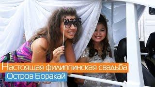 Настоящая филиппинская свадьба   Остров Боракай   Филиппины   Свадьба на Филиппинах