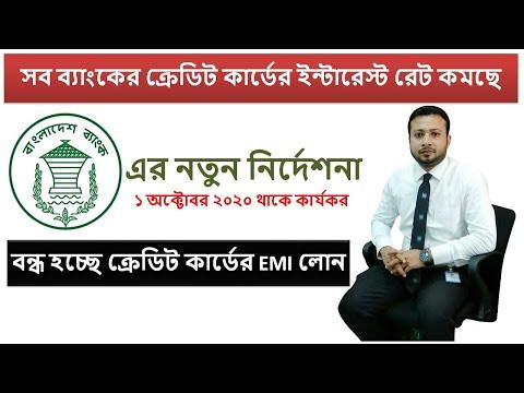 ক্রেডিট কার্ডের সর্বোচ্চ ইন্টারেস্ট রেট ২০% । Bangladesh Bank caps credit card interest rate at 20%