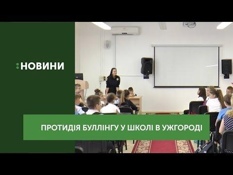 Лекцію про булінг провели в Ужгородській класичній гімназії